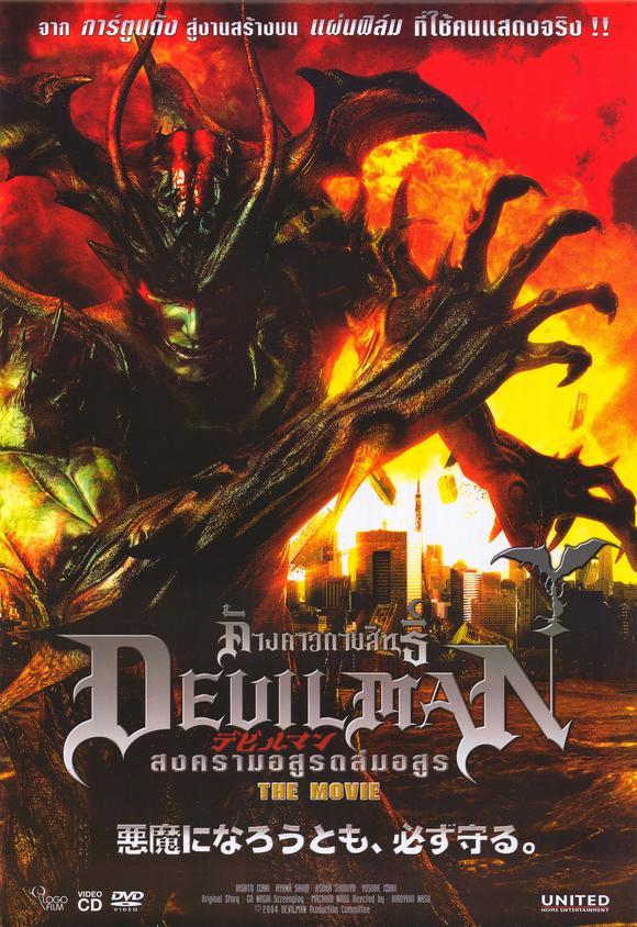 devilman movie - photo #15